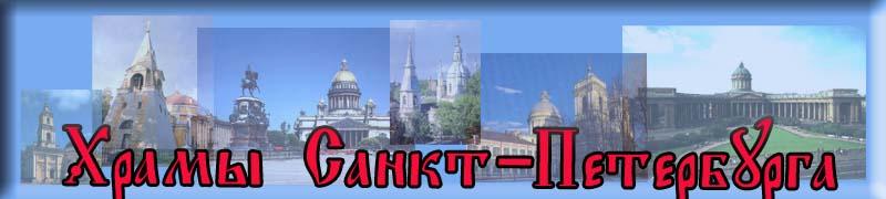 Храмы с пб gt gt подворья gt gt подворье свято